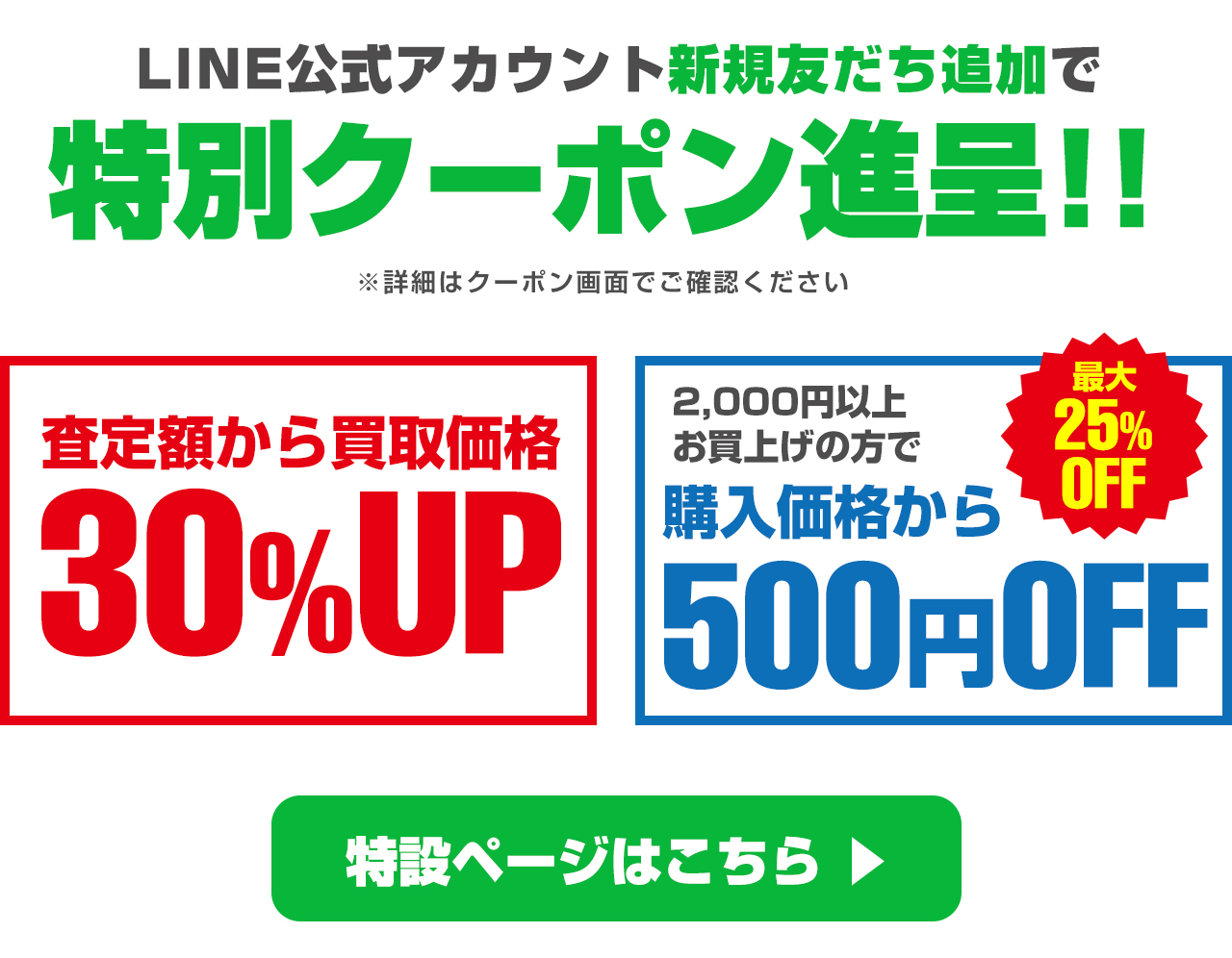 LINE@無料査定